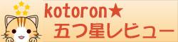 kotoron★五つ星レビュー