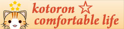 ☆comfortable life - 心地よい暮らしのためのエトセトラ