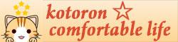 kotoron☆comfortable life - 心地よい暮らしのためのエトセトラ