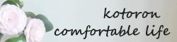 kotoron comfortable life - 心地よい暮らしのために。